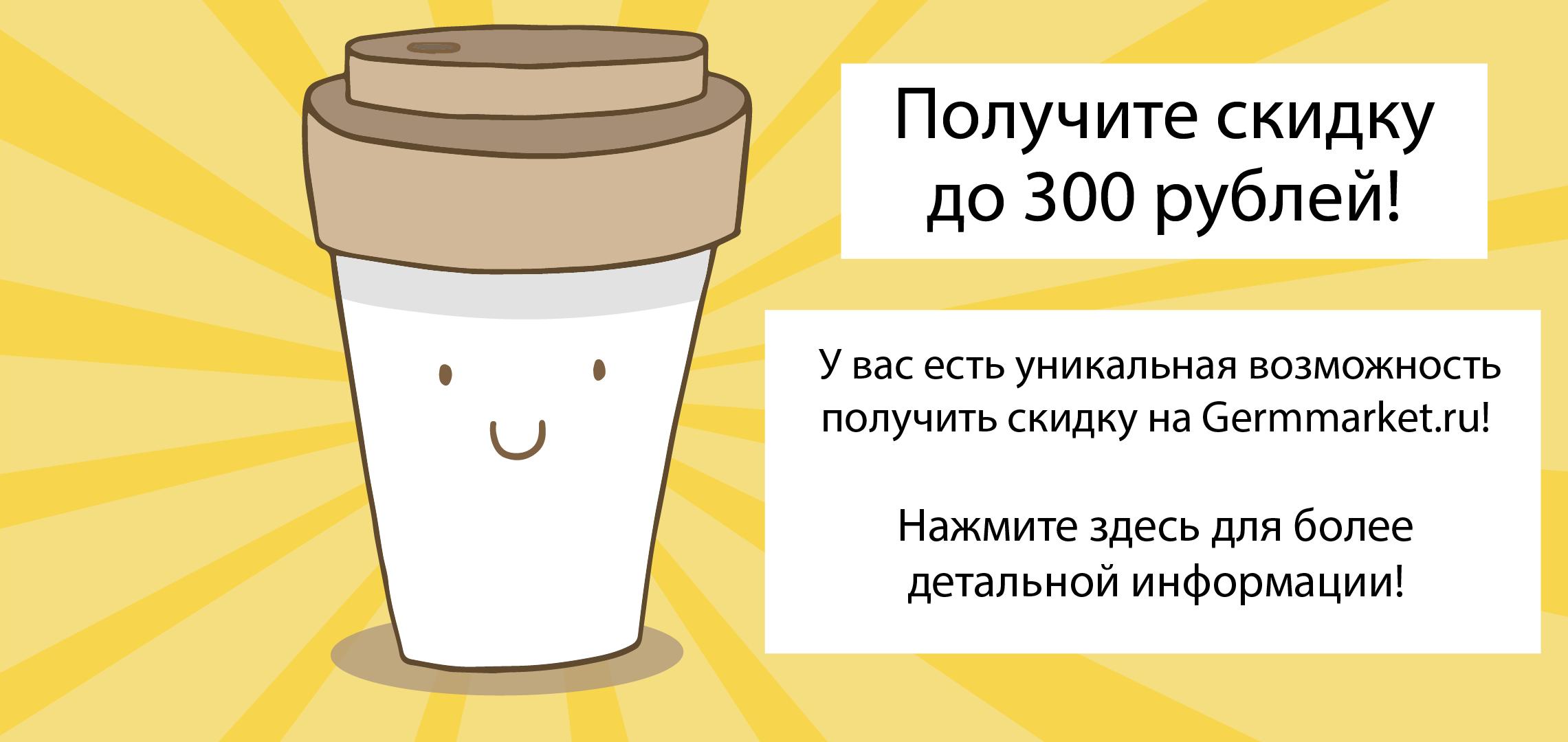 Скидки и бонусы Germmarket.ru